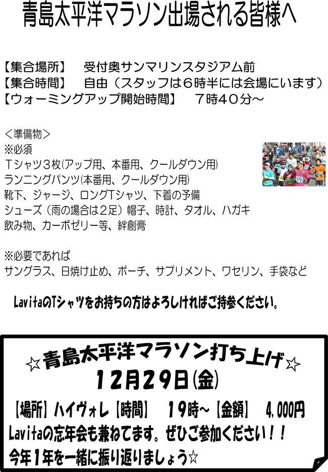 ランニングチーム手配り3.jpg