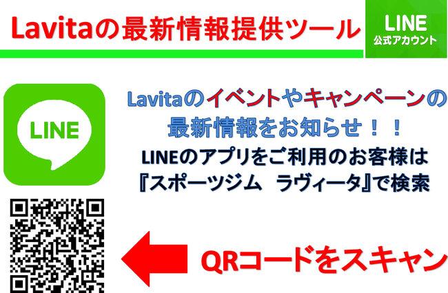 LINE公式アカウントPOP.jpg