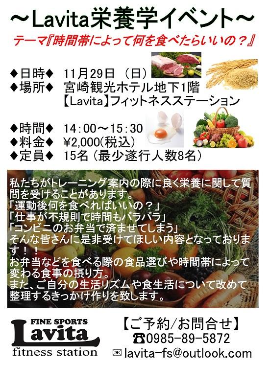 ①栄養イベントPOP.jpg