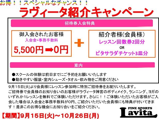 お客様招待券POP.jpg