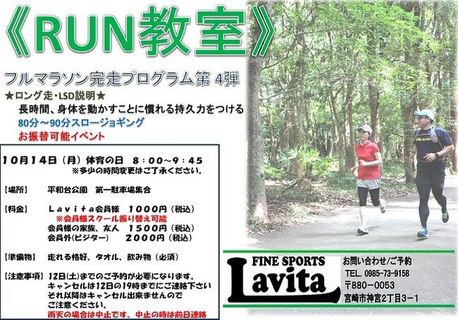 ふりかえRUN2019.10.jpg