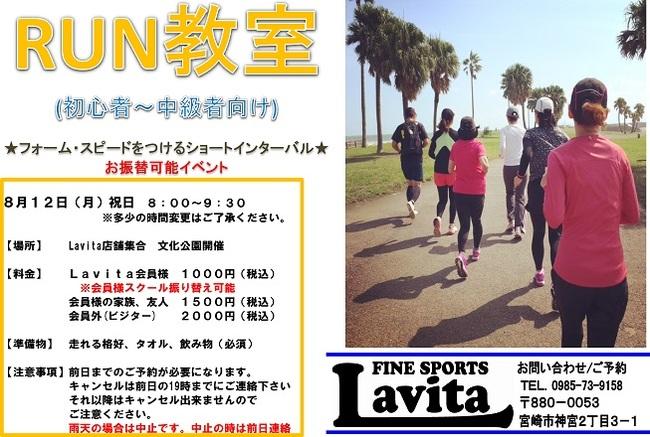 ふりかえRUN2019.8.12.jpg