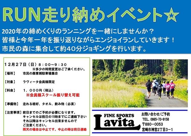 ふりかえRUN2020.12.jpg