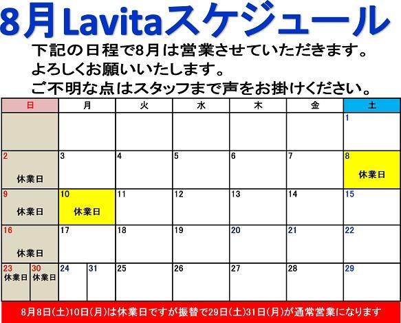 カレンダー2020.8.jpg