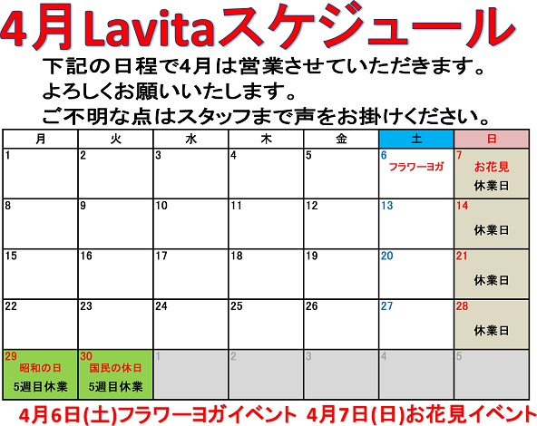 スケジュール  カレンダー2019.4.jpg