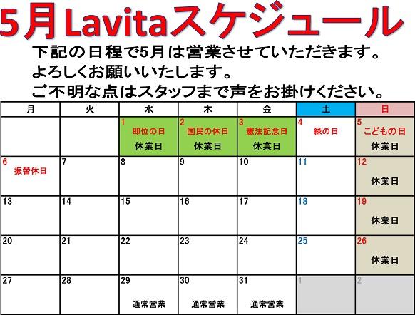 スケジュール  カレンダー2019.5.jpg