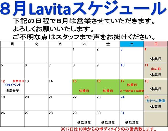 スケジュール  カレンダー8.jpg