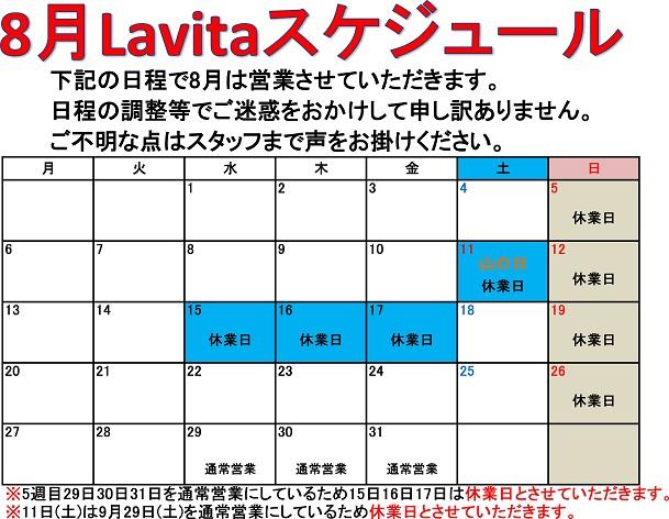 スケジュール  8月カレンダー - コピー.jpg
