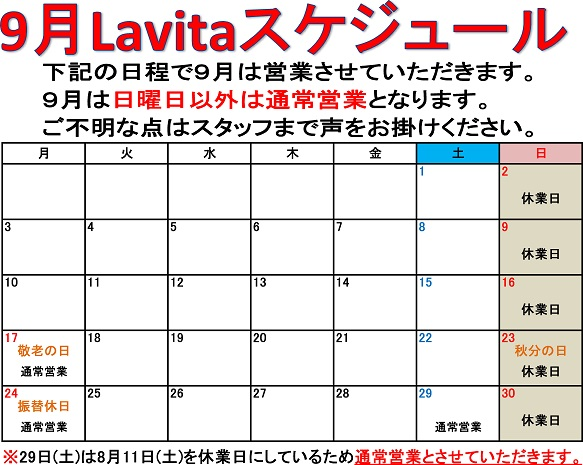 スケジュール  9月カレンダー - コピー.jpg