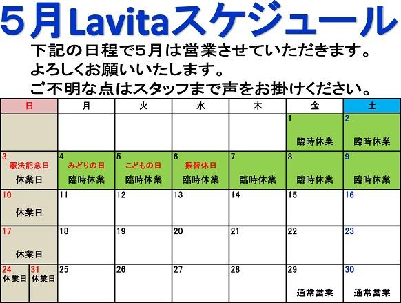 スケジュールカレンダー.jpg20.5.jpg