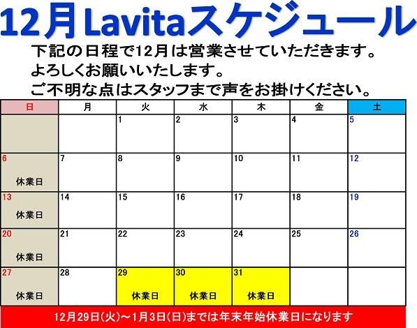 スケジュールカレンダー2020.12.jpg