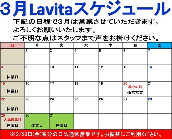 スケジュールカレンダー2020.3.jpg