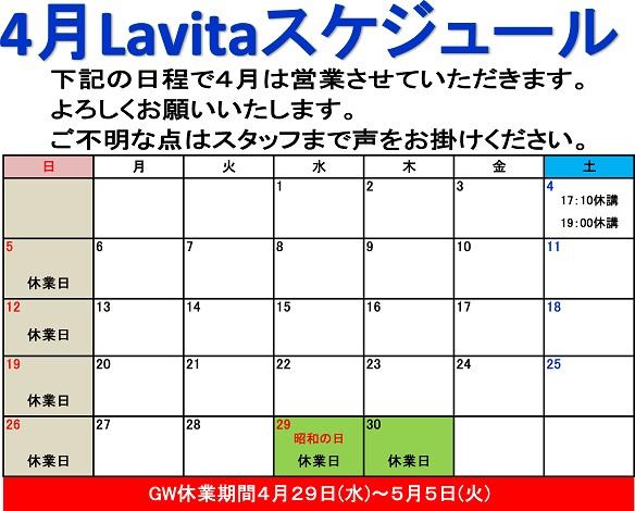 スケジュールカレンダー2020.4.jpg