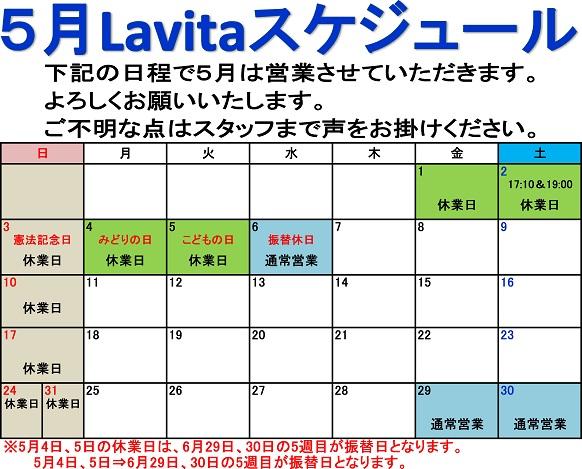 スケジュールカレンダー2020.5.jpg