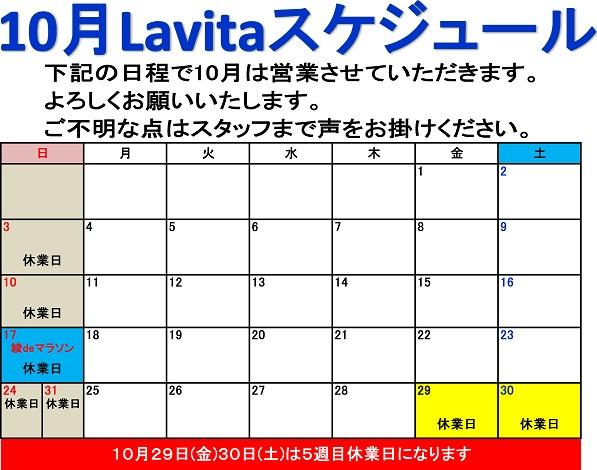 スケジュールカレンダー2021.10.jpg