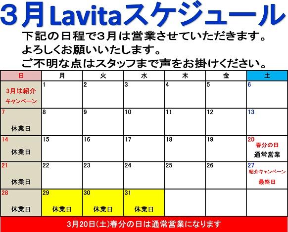 スケジュールカレンダー2021.3.jpg