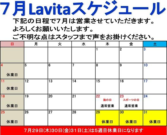 スケジュールカレンダー2021.7.1.jpg