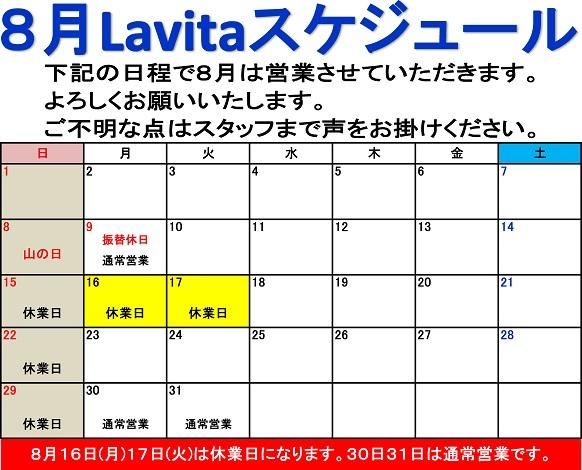 スケジュールカレンダー2021.8.jpg
