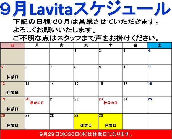 スケジュールカレンダー2021.9.jpg