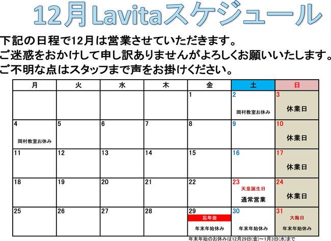スケジュール12月カレンダー.jpg