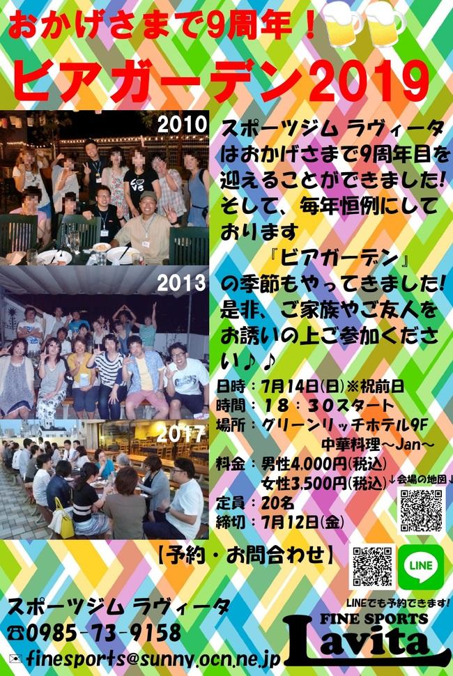 ビアガーデン2019.高画質Ver.jpg