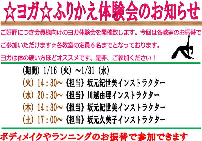 ヨガ体験会4.jpg