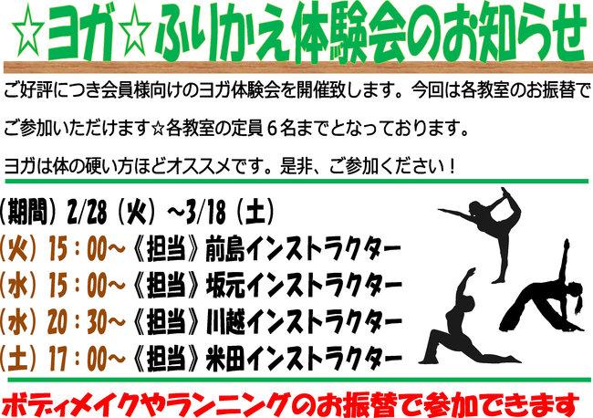 ヨガ体験会.jpg