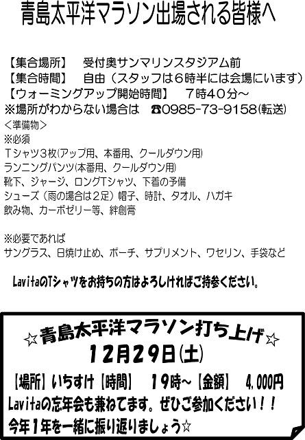 ランニングチーム手配り2018 - コピー.jpg
