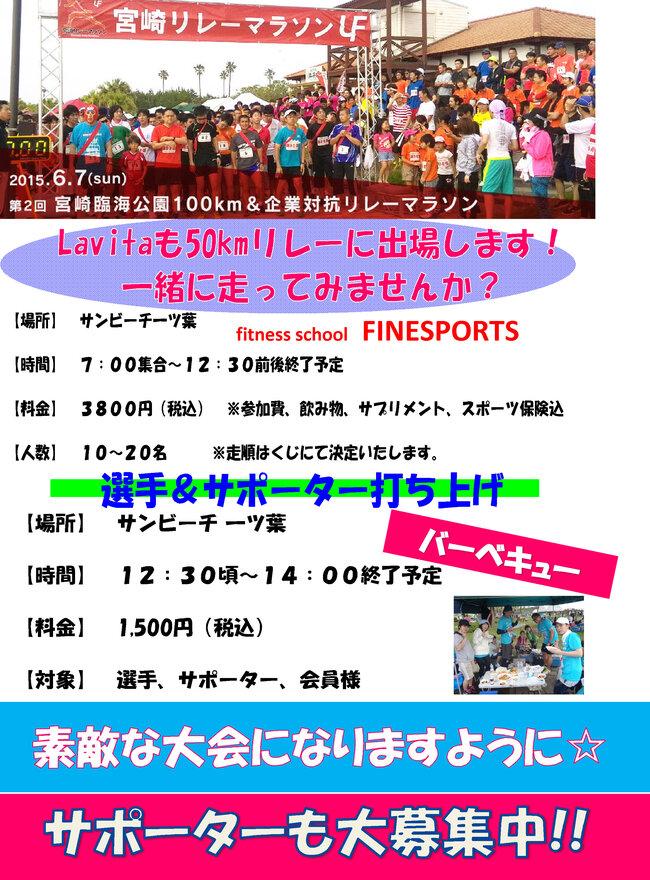 リレーマラソン打ち上げ2015.jpg