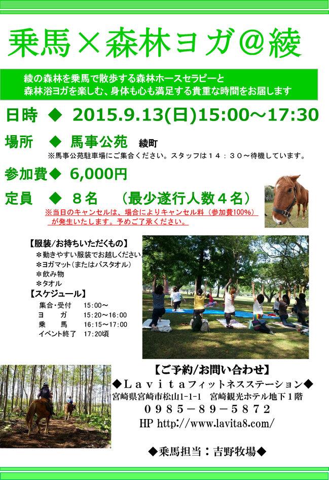 乗馬&森林ヨガ.jpg