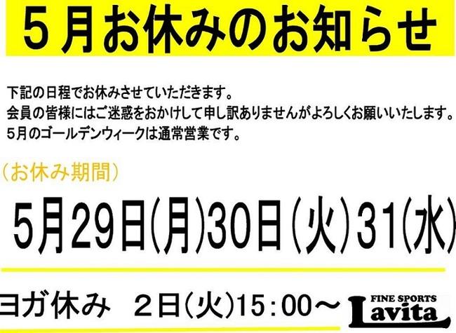 休業日のお知らせ - コピー.jpg