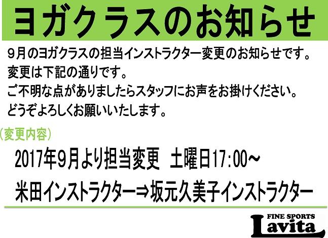 担当者変更のお知らせ(ヨガ).jpg