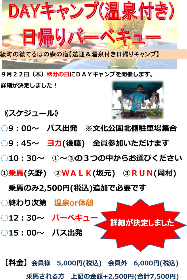 日帰りキャンプ -詳細.jpg