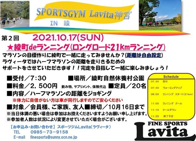 綾町deマラソン2021.jpg