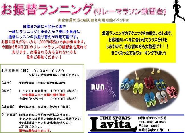 .4ふりかえRUN2018 - コピー.jpg