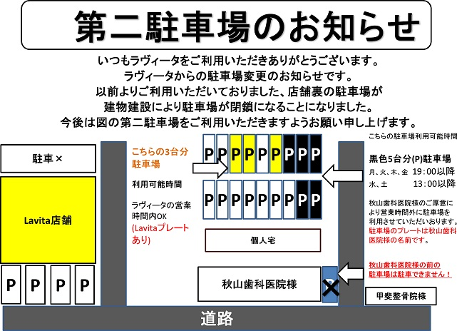 2駐車場POP (自動保存済み).jpg