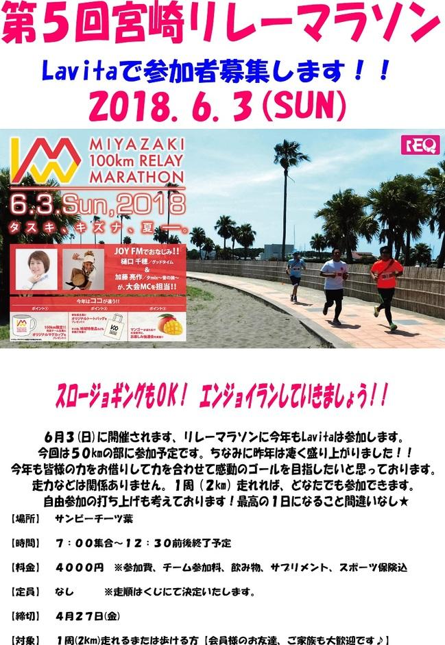 2018.50kmリレーマラソン - コピー.jpg