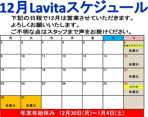 2019.12スケジュールカレンダー.jpg