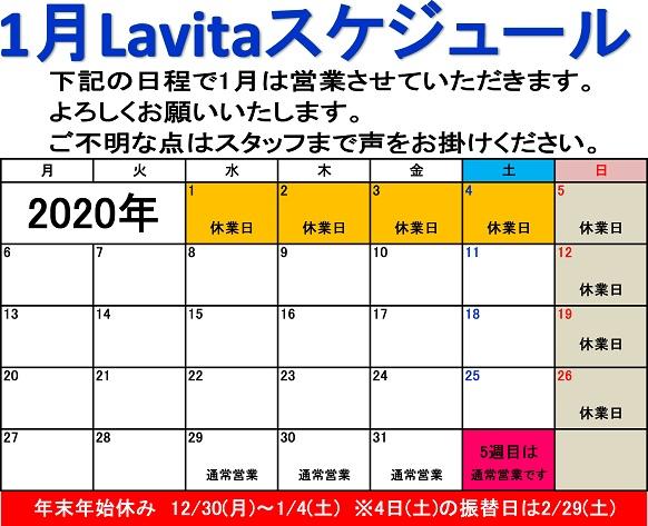 2020.1スケジュールカレンダー.jpg