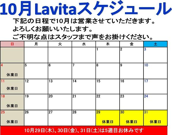 2020.10スケジュールカレンダー.jpg
