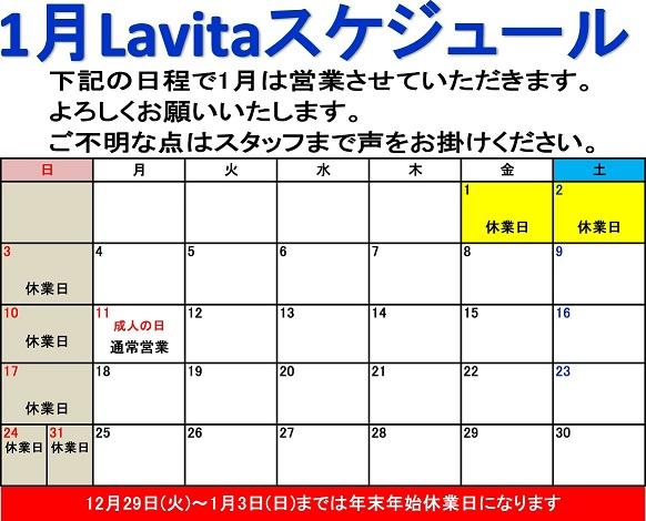 2021.1スケジュールカレンダー.jpg
