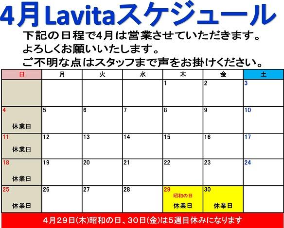 2021.4スケジュールカレンダー.jpg