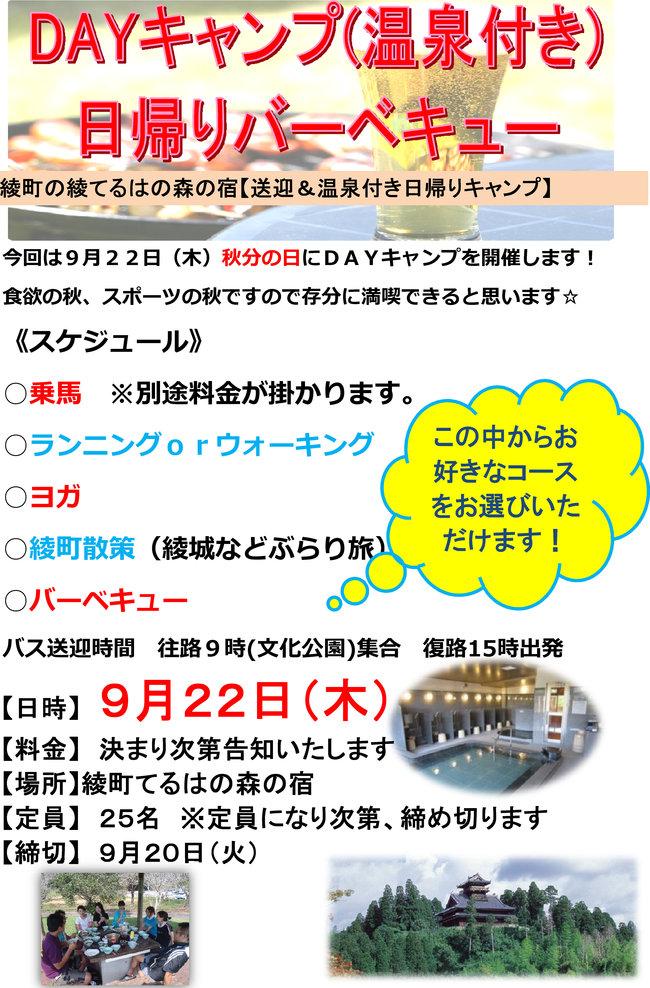 日帰りキャンプ - コピー.jpg