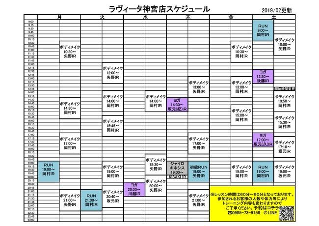 神宮スケジュール2019.2.jpg