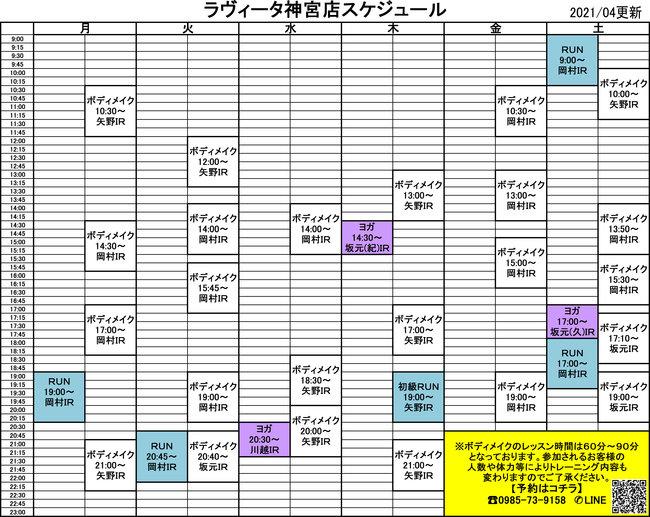 神宮店スケジュール.jpg