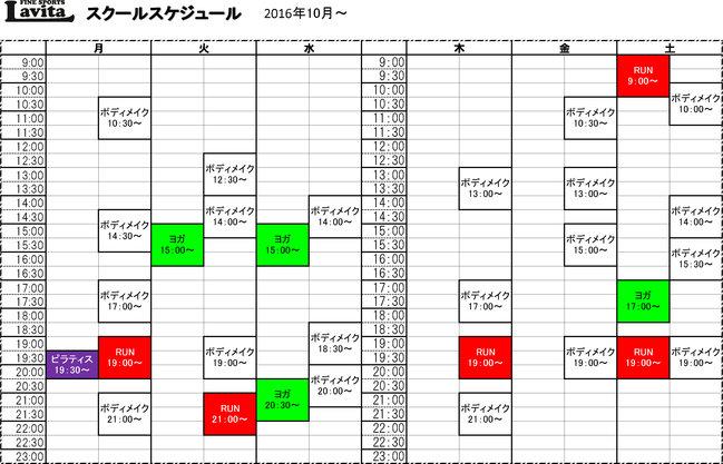 スクールスケジュール2016.jpg