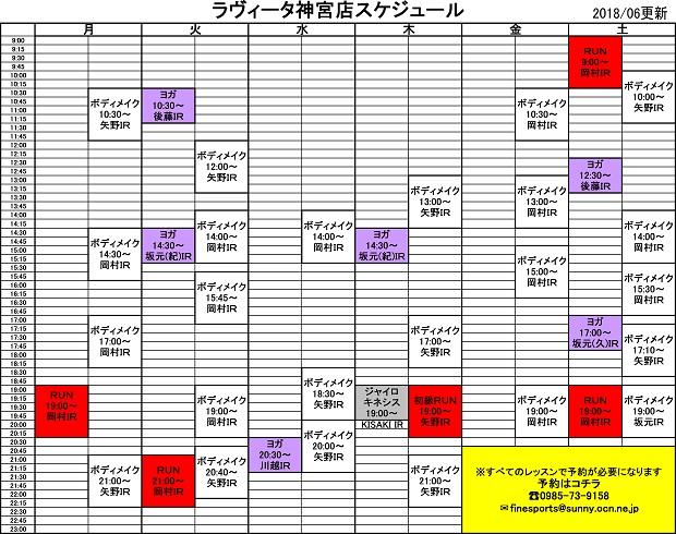 神宮店スケジュール (2).jpg